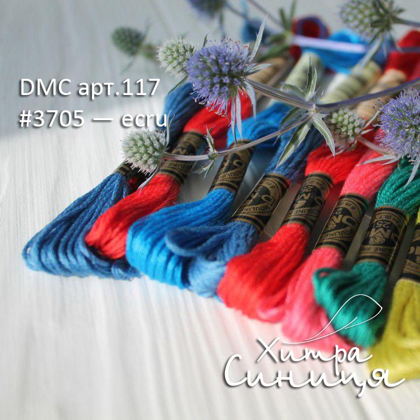 DMC-117-3705-ecru-1.jpg