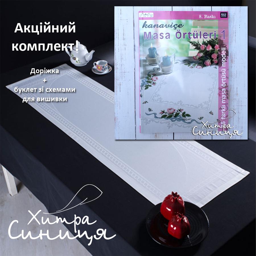 komplekt-runner-9269-5300